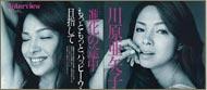 川原亜矢子Grazia200602.jpg