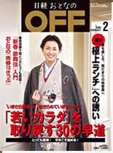 日経おとなのOFF200602.jpg