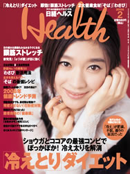 日経ヘルス200602.jpg