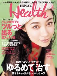 日経ヘルス2006年3月号.jpg