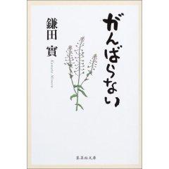 鎌田實がんばらない.jpg