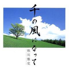 秋川雅史千の風になって.jpg