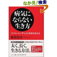 新谷弘実病気にならない生き方.jpg