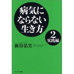 新谷弘実病気にならない生き方2実践編.jpg
