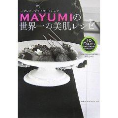 西邨まゆみMAYUMIの世界一の美肌レシピ—マドンナ・プライベートシェフ 10日間プログラム.jpg