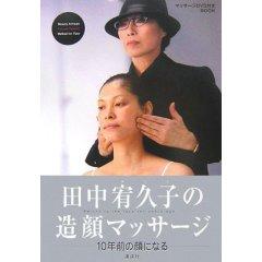 田中宥久子の造顔マッサージ (DVD付).jpg