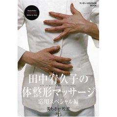 田中宥久子の体整形マッサージ DVDブック 応用スペシャル編.jpg