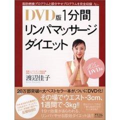 渡辺佳子1分間リンパマッサージダイエット DVD版—その場でウエスト-3cm、1週間で-3kgリンパでやせる、即効ダイエット法!!.jpg
