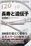 白澤卓二長寿と遺伝子.jpg