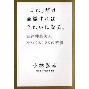 小林弘幸「これ」だけ意識すればきれいになる。.jpg