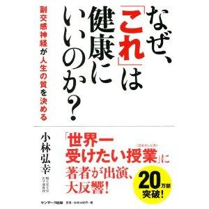 小林弘幸なぜ、「これ」は健康にいいのか?.jpg