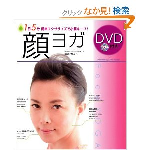 柳瀬けい子顔ヨガ DVD付.jpg