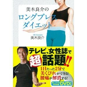 美木良介のロングブレスダイエット.jpg