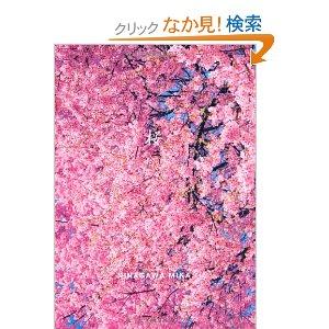 蜷川実花桜.jpg